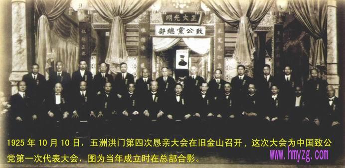 (32)1925年10月五洲洪门第四届恳亲大会在旧金山举行,这次大会为中国